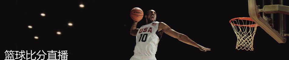 篮球比分直播